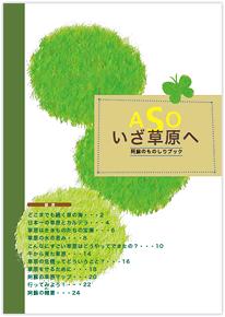 monosiri_book