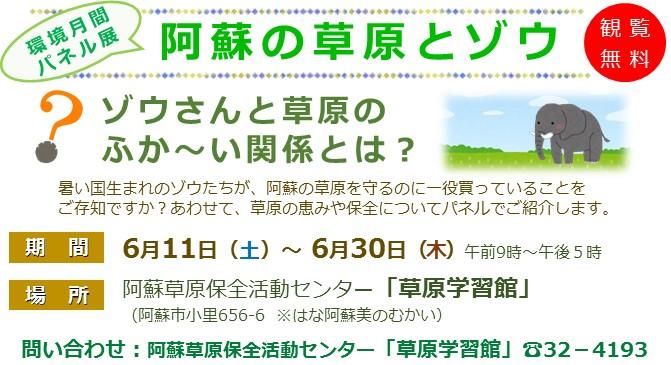 環境月間パネル展_お知らせ端末
