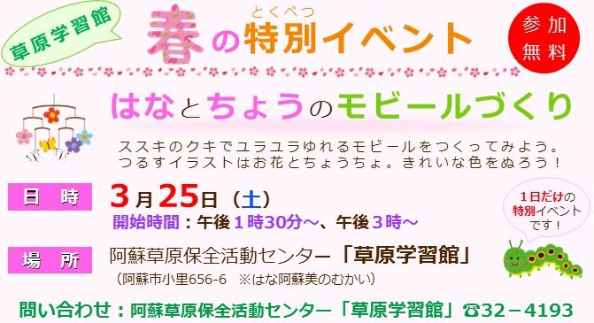 阿蘇市お知らせ端末原稿_①特別イベント