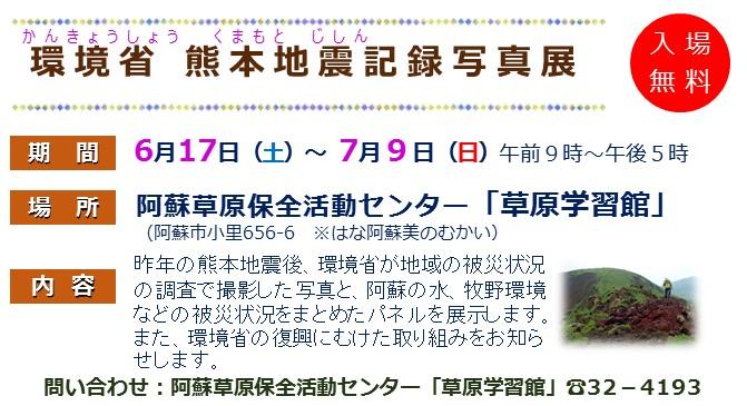 熊本地震記録写真展