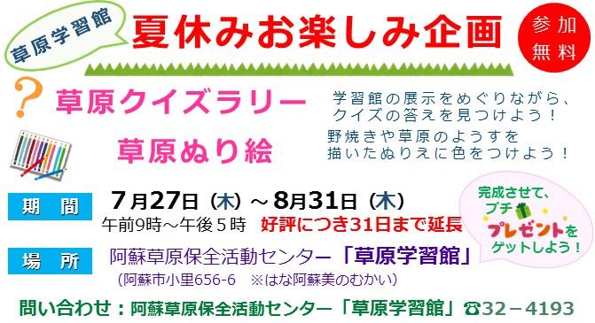 お知らせ端末(夏休みお楽しみ企画延長)